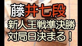 藤井聡太七段 新人王戦準決勝の対局日決定!勝者は出口若武三段と決勝三番勝負!