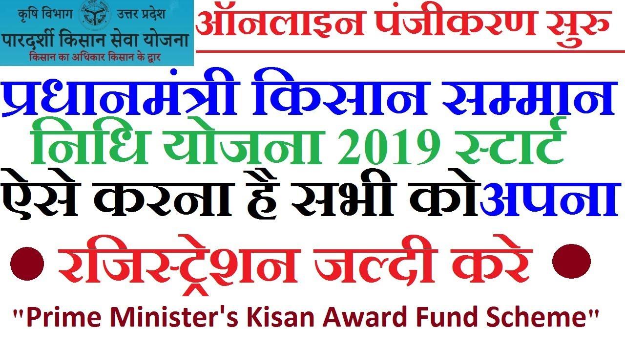 प्रधानमंत्री किसान सम्मान निधि (पीएम किसान योजना) के लिए ऑनलाइन आवेदन कैसे
