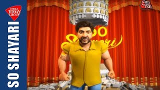 क्या Sunny Deol करेंगे गुरदासपुर में 'हैंडपंप स्ट्राइक'? | So Shayari