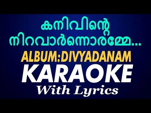Kanivinte Niramarnnoramme | കനിവിന്റെ നിറമാർന്നൊരമ്മേ | Christian Devotional Karaoke | Divyadana