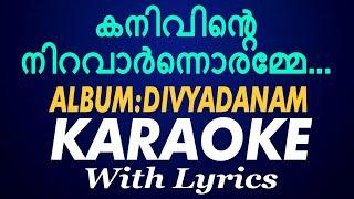 Super Hit Christian Devotional Karaoke with Lyrics Album Divyadanam | Song Kanivinte