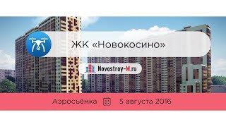 видео Новостройки у метро Новокосино от 1.2 млн руб в Москве
