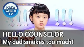 My dad smokes too much [Hello Counselor/ENG, THA/2019.07.29]