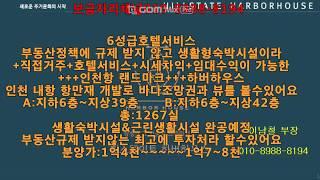 [인천하버하우스][레지던스]호텔서비스+거주+임대수익+시…
