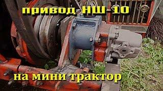 Привод НШ 10 с Отключением на Мини Трактор(Закончил изготовление привода на масленый насос НШ-10 и установил на мини трактор. Пока самодельный механиз..., 2015-08-17T21:38:43.000Z)