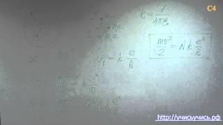 Физика ЕГЭ. Задача С4 - решение.(Запишись на БЕСПЛАТНЫЙ вебинар