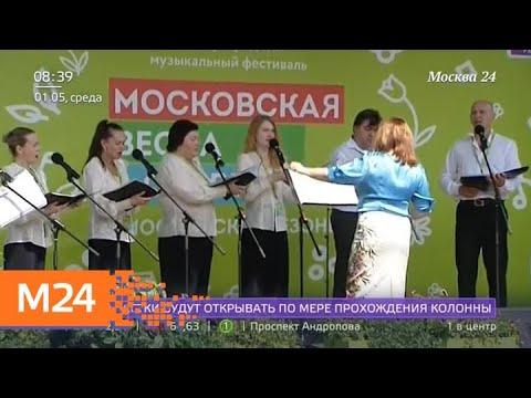 Как провести майские праздники - Москва 24