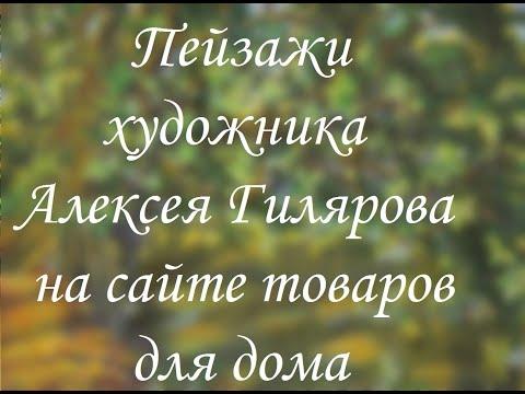 Пейзажи художника Алексея Гилярова на сайте товаров для дома
