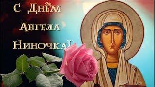 С Днем ангела, Нина! Именины НИНЫ! #Мирпоздравлений