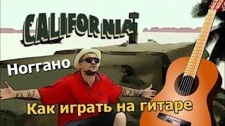 Калифорния - Ноггано (как играть на гитаре) #ялюблюгитару