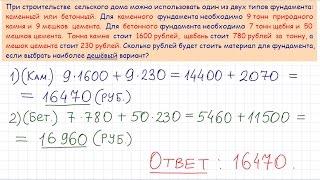 Задача 3 (В4) № 26689 ЕГЭ-2015 по математике. Урок 17