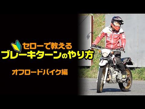【セロー】オフロードバイクのブレーキターンのやり方 #OGAチャンネル #セロー