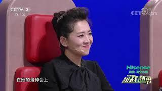 [越战越勇]选手刘萌妍的精彩表现| CCTV综艺