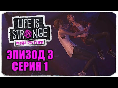 ИСТОРИЯ МАМЫ РЕЙЧЕЛ - LIFE IS STRANGE: BEFORE THE STORM - ЭПИЗОД 3 - СЕРИЯ 1 (АД ПУСТ) thumbnail