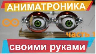 Оживляем робота. Аниматроника своими руками. Механические глаза часть 1.