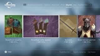 Клуб творчества - Creation Club The Elder Scrolls V: Skyrim Special Edition