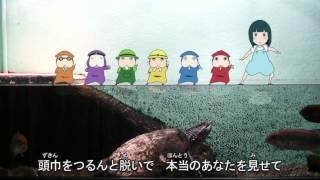 小林賢太郎が脚本・監督を手がけたアニメ作品『カラフル忍者いろまき』。 エンディング主題歌「イロメキ!イロマキ!」のミュージッククリップです。 <スタッフ> 唄:緑巻(CV: ...