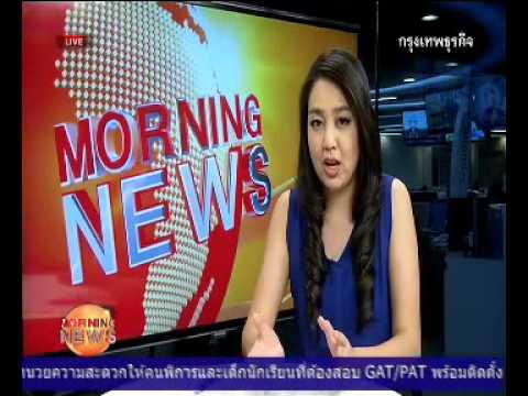 สรุปข่าวภาษาอังกฤษเช้า