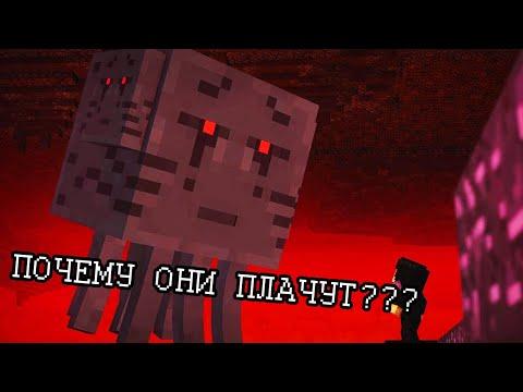 Крайности Minecraft: ПОЧЕМУ ГАСТЫ ПЛАЧУТ?