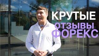 РЕАЛЬНЫЕ отзывы о работе на валютном рынке | Дмитрий Чуга