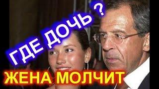 Пристегнитесь ! Почему жена ЛАВРОВА молчит ?  Где ДОЧЬ Лаврова ?