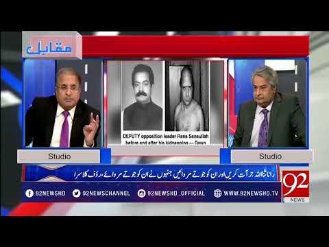 Rauf Klasra Analyse Rana Sanaullah's Statement About Shoe Hurling Incidents