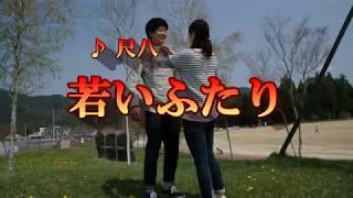 「若いふたり」昭和37年(1962)北原謙二さんのヒット曲を尺八で吹きまし...