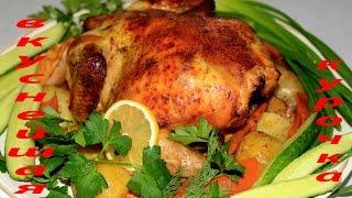 Курица запеченная в духовке.очень вкусно.
