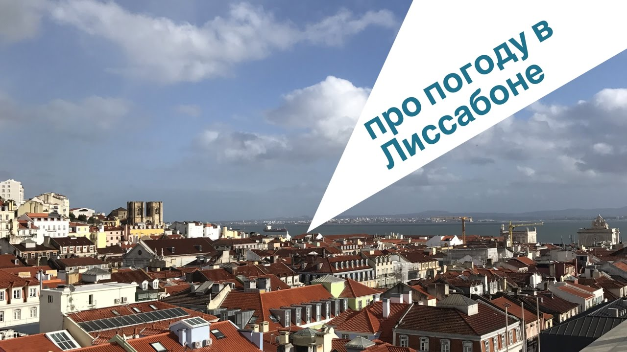 Отдых в Португалии. Лиссабон - весна 2017:  как одеваться и что брать с собой