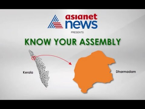 Know Your Assembly   Dharmadam Assembly Constituency #keralapolls2016