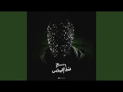 Barry - Sheil El Beid bedava zil sesi indir