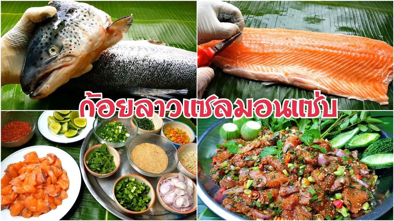 กับข้าวกับปลาโอ 763 ก้อยลาวแซลมอนแซ่บ ปลาสดๆ จากหนองน้ำหลังบ้าน 😂 Spicy Salad Salmon and Herb