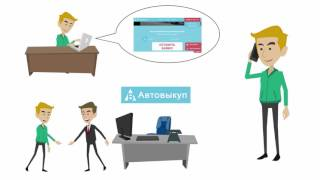 Автовыкуп(, 2017-08-04T15:16:08.000Z)