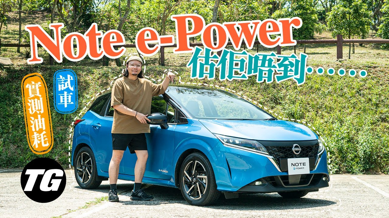 Nissan Note e-Power 估佢唔到慳得嚟幾好揸(內附字幕)|TopGear HK 極速誌 topgearhk