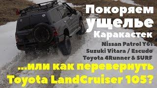 Горы Алматы Или Как Перевернуть Toyota Landcruiser 105