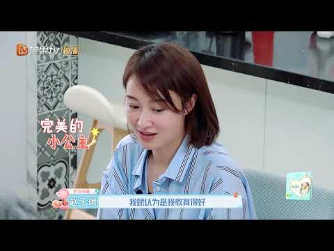 赵子琪谈教育女儿方式 营造好的家庭氛围很重要《新生日记》Welcome Newlife【湖南卫视官方HD】