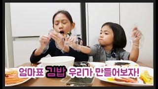 그동안 엄마가 싸주시던 김밥, 이제 우리가 만들어보기!…
