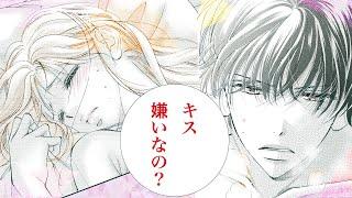 どうしようもない僕とキスしよう(1)