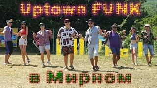 Пародия на клип Mark Ronson, Bruno Mars - Uptown funk
