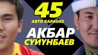 Акбар Сүйүнбаев | Ал менин махабатым | Кочкордун Красавчиги 😎 | АВТО КАРАОКЕ | АЛГА КЫРГЫЗСТАН 🇰🇬