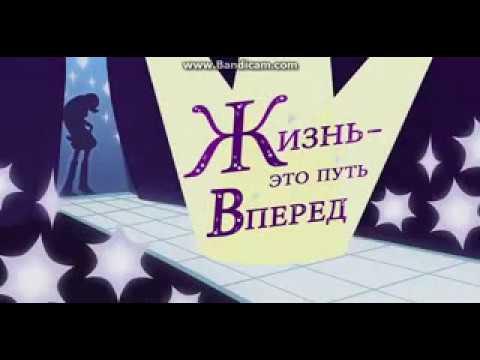 Девочки Эквестрии - Пора расстаться с прошлым, Жизнь это путь вперёд 2 песни на русском!