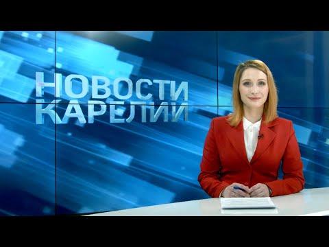 НОВОСТИ КАРЕЛИИ С КСЕНИЕЙ ЛАРИНОЙ | 21.02.2020