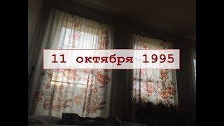 11 октября 1995