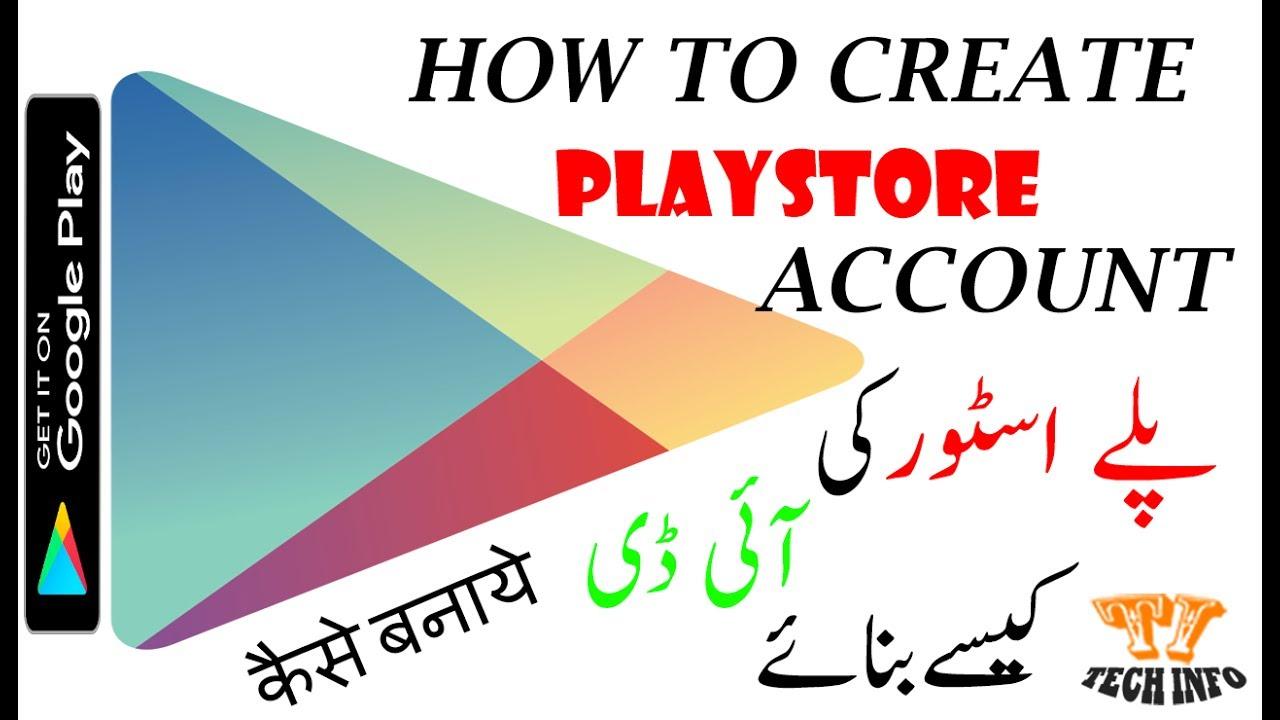 [Urdu-Hindi] How to Create a Playstore Account ! Play store ki I'd kaise banaye