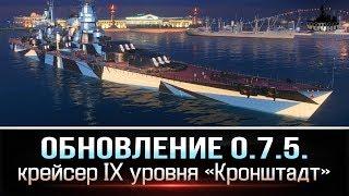 Крейсер IX уровня «Кронштадт» Обновление 0.7.5. [World of Warships]