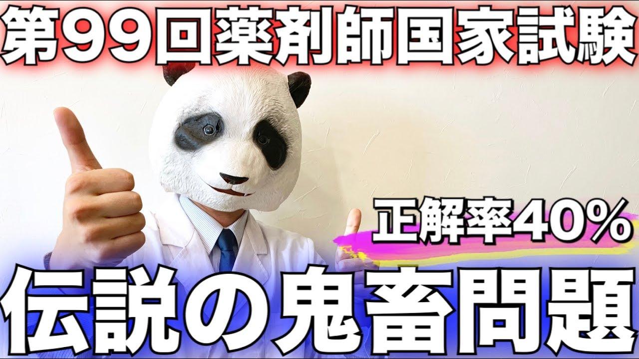 試験 薬剤師 日程 国家