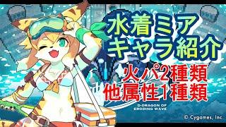【ワーフリ】水着ミア紹介動画【ワールドフリッパー】のサムネイル