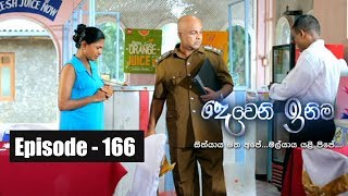 Deweni Inima | Episode 166 25th September 2017 Thumbnail