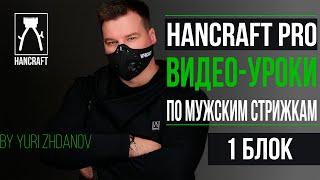 Hancraft.pro/Стрижки от Юрий Жданов /Блок 1