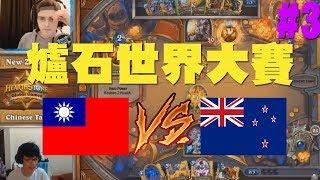 【爐石】【精彩比賽】2018世界大賽16強小組賽 // 台灣vs紐西蘭#3,Roger vs TINGToNG